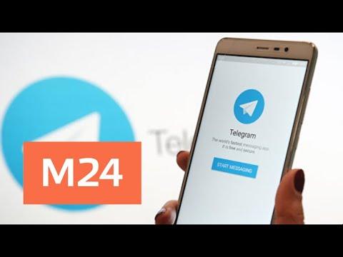Работу мессенджера Telegram частично восстановили после сбоя - Москва 24