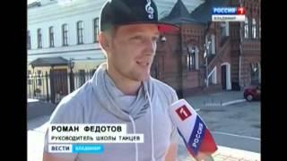 Танцы на улице школа танца Романа Федотова - сальса, бачата, меренге во Владимире
