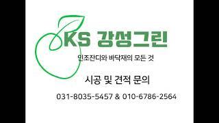 [강성그린] 광주 아파트 차단기 인조잔디 시공