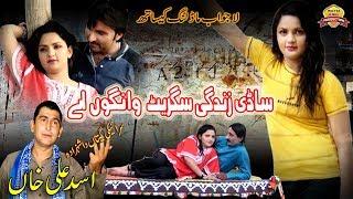 Sadi Zindgi Sigrat Wangun | Singer Asad Ali Khan | Latest Saraiki Song 2018 #Wattakhel_Production