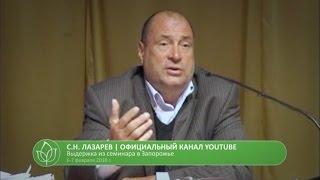 С.Н. Лазарев | Помощь телу, духу и душе
