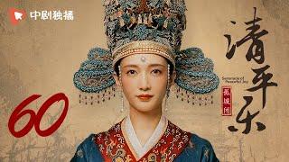 清平乐(孤城闭)60 | Serenade of Peaceful Joy 60【TV版】(王凯、江疏影、吴越 领衔主演)