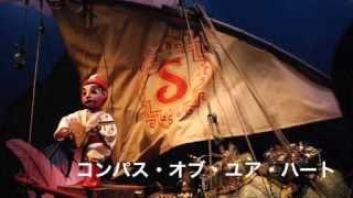 コンパス・オブ・ユア・ハート(シンドバッド・ストーリーブック・ヴォヤッジ)の動画