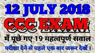Video Previous CCC exam paper| 2018 | 12  july 2018 | CCC 100% genuine |Hindi | English |by STARK ATUL download MP3, 3GP, MP4, WEBM, AVI, FLV Juli 2018