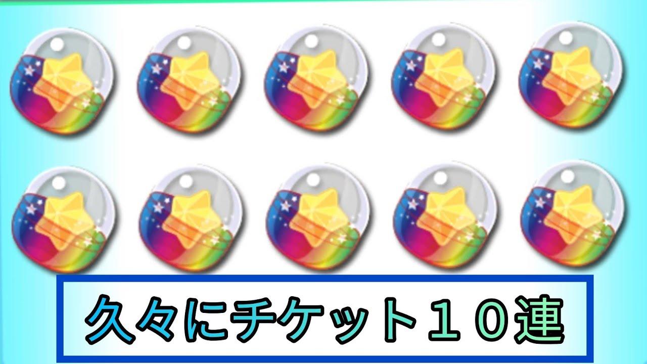 【パワサカ】凸るためにチケット10連!【笑うしかない】