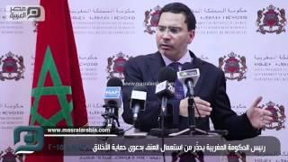 مصر العربية | رئيس الحكومة المغربية يحذّر من استعمال العنف بدعوى حماية الأخلاق
