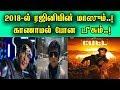 2018 Mass Hero Superstar Rajinikanth   Youtube Trending List   2.O   Petta Audio  Launch   SRFC