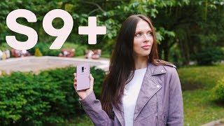 Samsung Galaxy S9 Plus: все ли однозначно 2 месяца спустя?