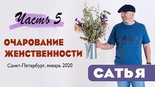 Сатья Очарование женственности часть 5 Санкт Петербург январь 2020