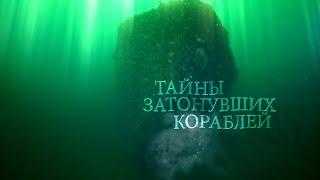 Тайны затонувших кораблей(Джеймсу Брауну предстоит погрузиться в воды одного из самых холодных морей на планете, опуститься на дно..., 2015-04-01T06:55:34.000Z)