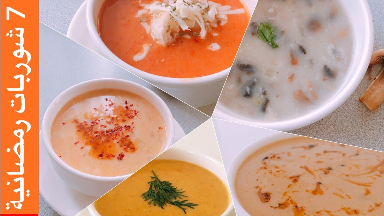 وصفات رمضان 7 أنواع من الشوربات التركية شاهدي وأختاري سيدتي Youtube
