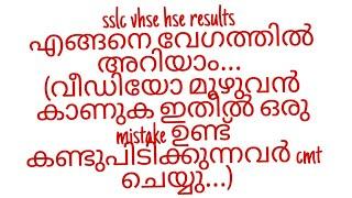 #exam #results #sslc #vhse #hse | how to know sslc +2  results എങ്ങനെ വേഗത്തിൽ sslc hse റിസൾട്ടറിയാം