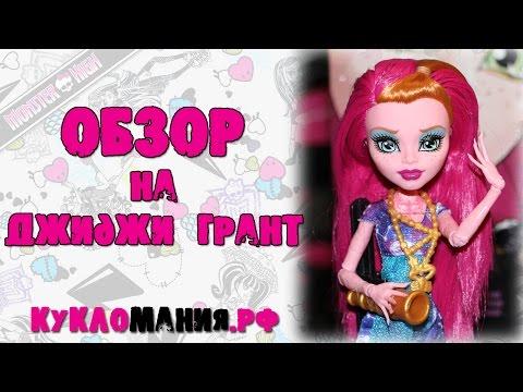 """Видео на куклу Джиджи Грант Монстр Хай (Monster High) """"Причудливые поездки"""" - Школа Монстров"""