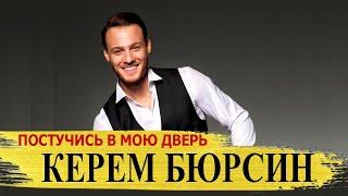КЕРЕМ БЮРСИН: личная жизнь турецкого актёра сериала \