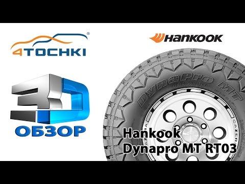 Dynapro MT RT03