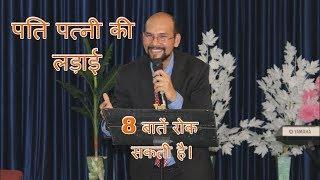 पति पत्नी की लड़ाई 8 बाते रोक सकती हैं   ( PART-1 )Vinod Prochia Ministry