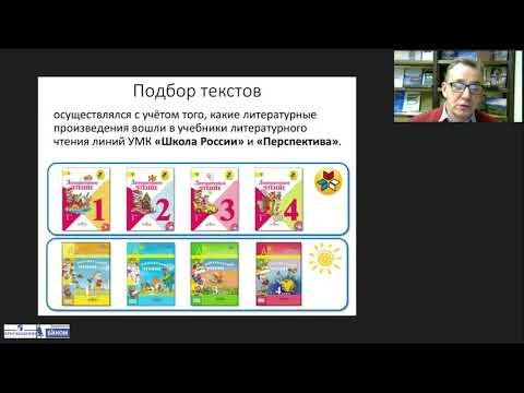 """Организация самостоятельного чтения младших школьников средствами серии """"Читаем летом"""""""