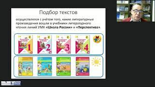 Организация самостоятельного чтения младших школьников средствами серии