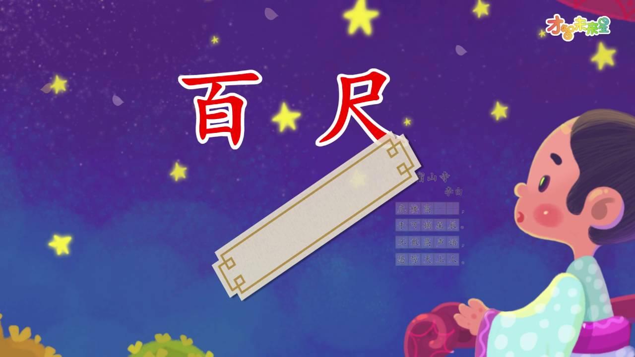 【才智小天地】唐詩精讀:《夜宿山寺》李白 - YouTube