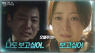 "[Yeolju Oh] ""Jingyeom will ask"" Kim Hee-sun, Kwak Si-yang, asking for tears!"