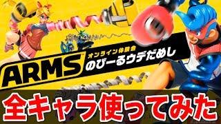 【ARMS】新作アームズ!全キャラ使用で奇跡のパーフェクト勝利した! thumbnail