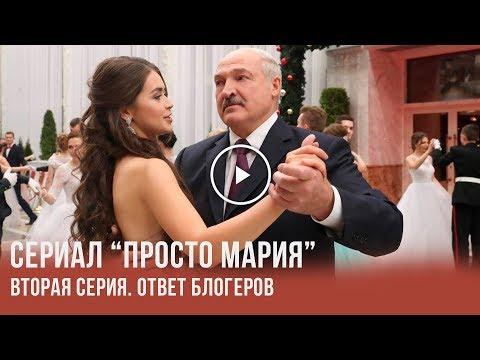 🔥 Блогеры Беларуси и Масловский против фаворитки Лукашенко. Выборы депутатов 2019