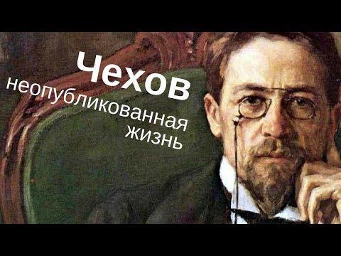 """""""Тайны века"""". Чехов - неопубликованная жизнь (2010)"""