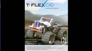 T-FLEX CAD (аналог КОМПАС,  AutoCAD)