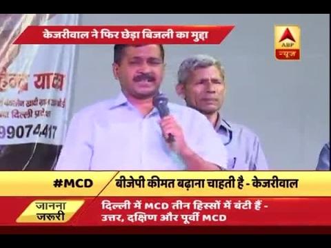 MCD Polls 2017: BJP wants to hike electricity rates in Delhi, Arvind Kejriwal attacks duri