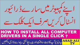 How to Install all Computer Drivers in a Single Click (Urdu-Hindi)