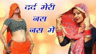 शिवानी का नया गाना !! Dard Meri Nas Nas Me !! DJ Rimix Ledies Lokgeet !! Shivani Ka Thumka
