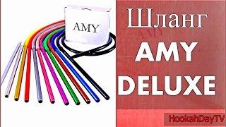 Шланги Amy Deluxe - обзор оригинальных шлангов для кальяна Эми Делюкс
