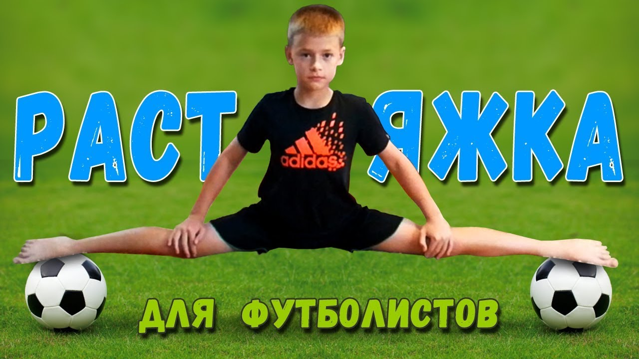 Футбол упражнениЯ длЯ тазобедренных суставов
