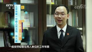 《生活提示》 20200105 离职补偿 该怎么算?| CCTV
