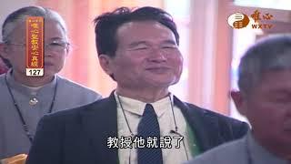 【唯心聖教安心真經127】| WXTV唯心電視台