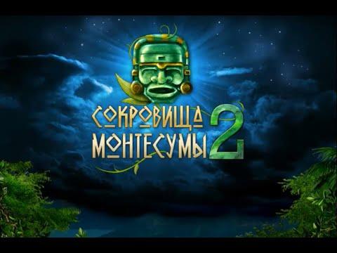 Сокровища Монтесумы 2 играть онлайн бесплатно