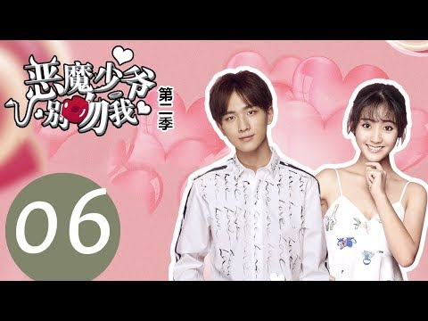 【ENG SUB】《恶魔少爷别吻我第二季 Master Devil Do Not Kiss Me S2》EP06——主演:李宏毅、邢菲、张炯敏