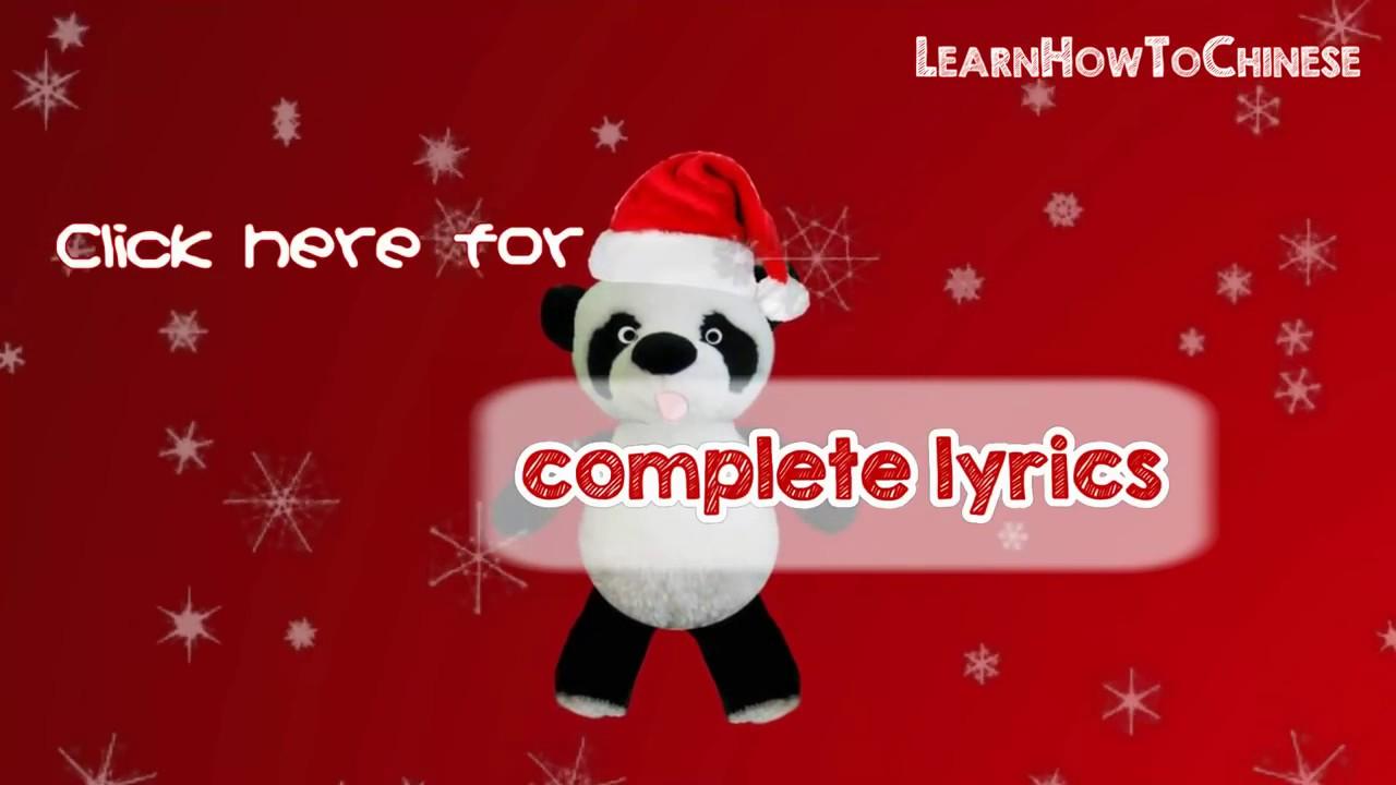 Mandarin Chinese Christmas Card Topsimages