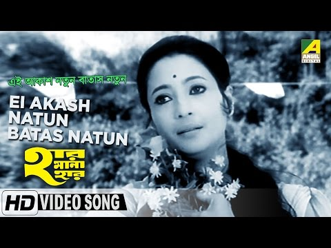 Ei Akash Natun Batas Natun | Har Mana Har | Bengali Movie Song | Arati Mukherjee Mp3