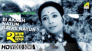 ei akash natun batas natun har mana har bengali movie song arati mukherjee suchitra sen