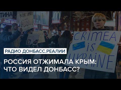 Россия отжимала Крым: что видел Донбасс? | Радио Донбасс Реалии