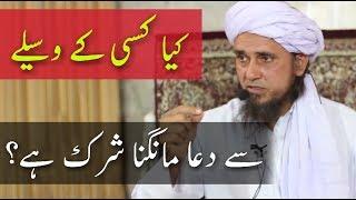 Kya Kisi Ke Waseelay Se Dua Mangna Shirk Hain? Mufti Tariq Masood