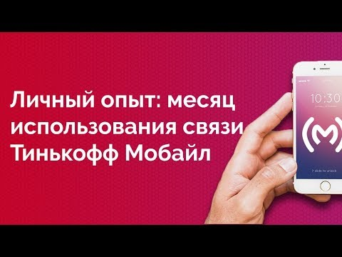 Тинькофф Мобайл - личный опыт использования мобильной связи