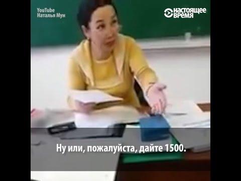 Учительница и ученик ютубе