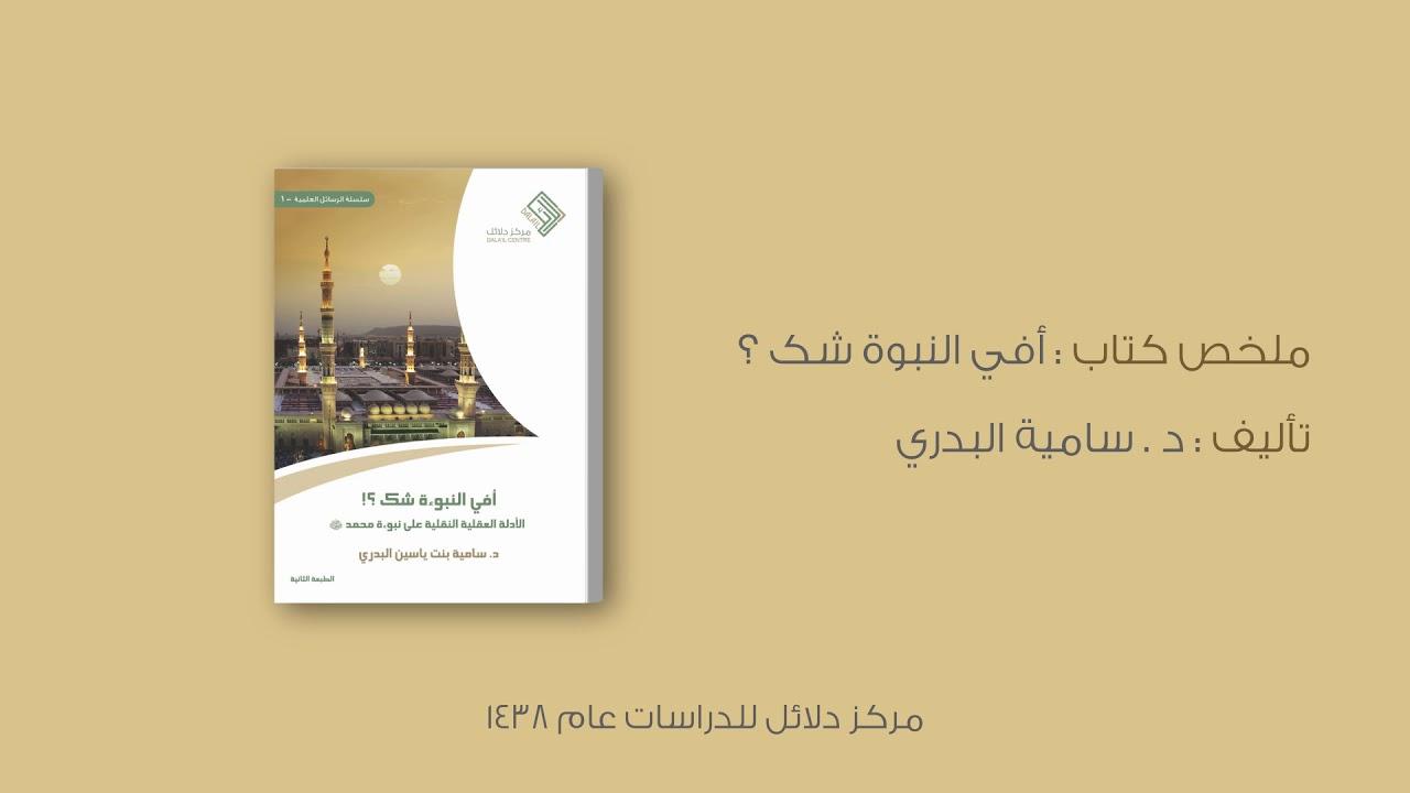 كتاب براهين النبوة pdf