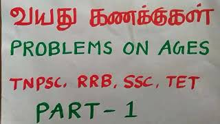 Rrb/TNPSC /SSC/Banking Aptitude - problems on Ages