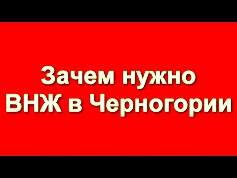 7 причин оформить ВНЖ в Черногории
