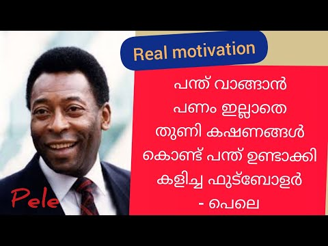 Story Of Pele In Malayalam/biography.