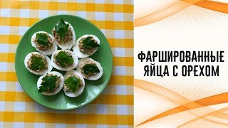 Фаршированные яйца с орехами