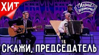 Download Скажи, председатель | Тell us, the Chairman [English subtitles] Mp3 and Videos